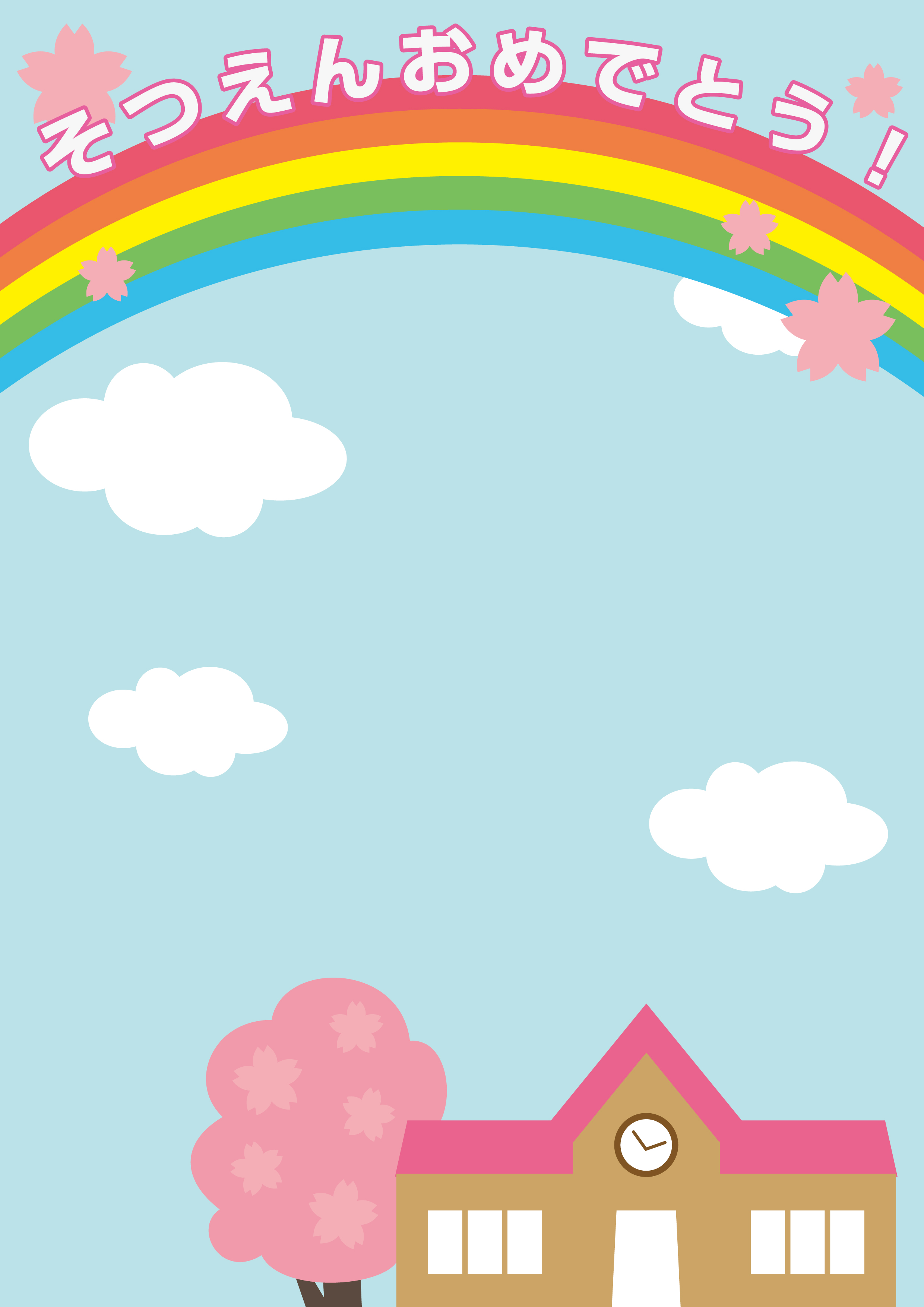 卒園おめでとう 卒園アルバム用素材 | flat design::